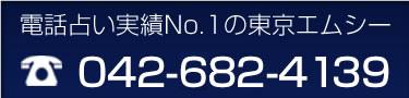 電話占い実績NO.1の東京MC 042-682-4139