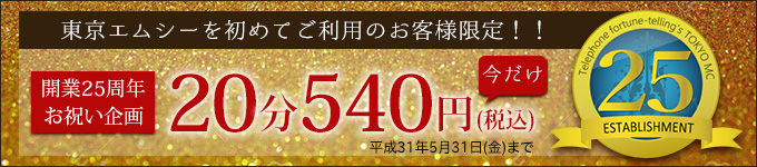 開業25周年お祝いキャンペーン