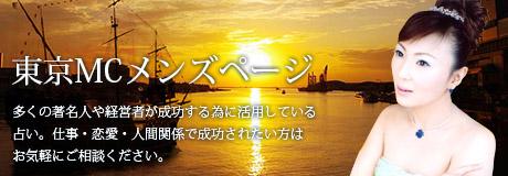 東京MCメンズページ