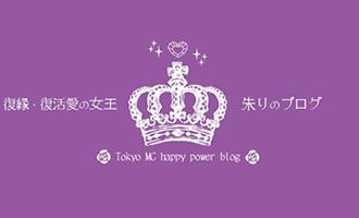 復縁・復活愛の女王朱りのブログ