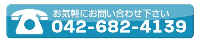 お気軽にお問い合わせ下さい。042-682-4139